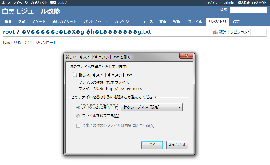 Install redmine 04.png
