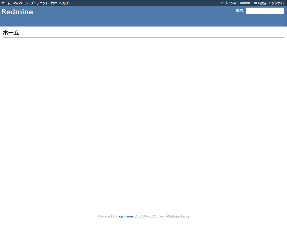 Redmine install.png